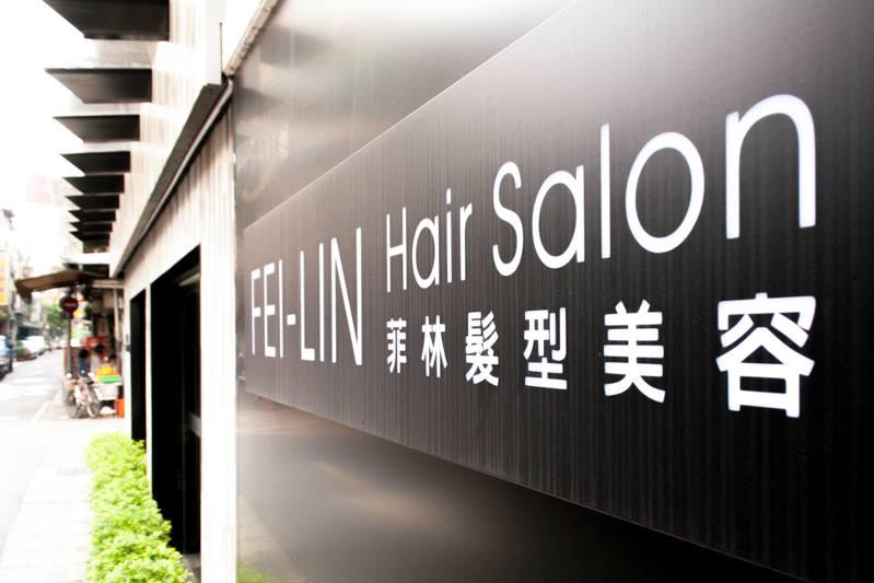 中山捷運旁、頭皮管理、美髮、造型、剪髮、護髮、燙髮、染髮、預約